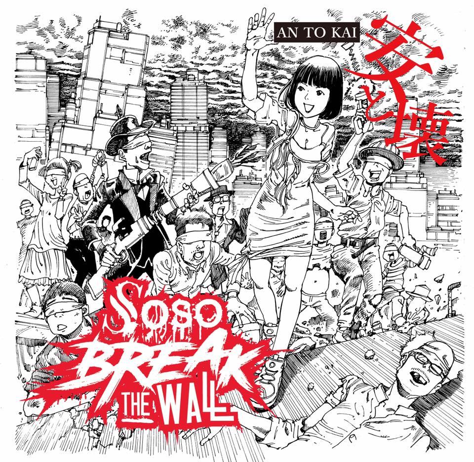 SOSO BREAK THE WALL AN TO KAI Cover